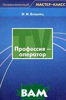Профессия: оператор. 2-е издание  Волынец М.М. купить