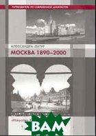 Москва 1890-2000. Путеводитель по современной архитектуре. 2-е издание  Латур А. купить