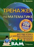 Тренажер по математике для подготовки к централизованному тестированию и экзамену  Веременюк В.В. купить