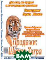 Видеотренинг Бориса Жалило «Продажи: Школа Тигра»  Борис Жалило  купить