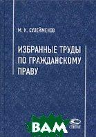 Избранные труды по гражданскому праву  Сулейменов М.К. купить