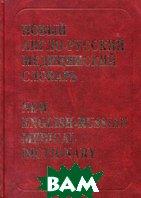 Новый англо-русский медицинский словарь: около 75 000 терминов  Ривкина В.Л., Бенюмович М.С. купить