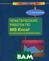 Практические работы по MS Excel на уроках информатики  Богомолова О.Б купить