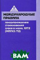 Международные правила предупреждения столкновений судов в море , 1972 (МППСС-72)   купить