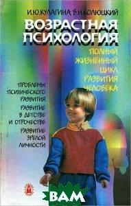 Возрастная психология. Полный жизненный цикл развития человека  И. Ю. Кулагина, В. Н. Колюцкий купить