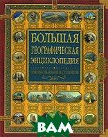 Большая географическая энциклопедия. Страны мира   купить