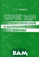Сборник задач по теоретической и математической физике  Гладков С.О. купить