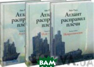 ������ ��������� ����� (� 3-� �����) / Atlas Shrugged  ��� ���� / Ayn Rand ������