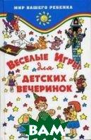 Веселые игры для детских вечеринок  В.П. Шашина  купить
