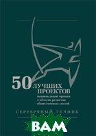50 лучших проектов Национальной премии в области развития общественных связей `Серебряный лучник`   купить