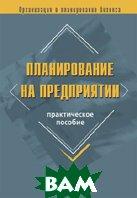 Планирование на предприятии  Андрианов А.Ю., Ладыгин Ю.Н., Бобкова Е.В. купить