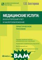Медицинские услуги: бухгалтерский учет и налогообложение. 2-е издание  Бехтерева Е.В. купить