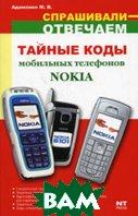Тайные коды мобильных телефонов NOKIA  Адаменко М.В. купить