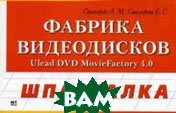 Фабрика видеодисков Ulead DVD MovieFactory 4.0 (шпаргалка)  Столяров А.М., Столярова Е.С. купить