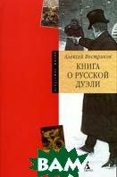 Книга о русской дуэли  Алексей Востриков купить