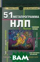 51 метапрограмма НЛП. Прогнозирование поведения, `чтение` мыслей, понимание мотивов  Холл М., Боденхамер Б. купить