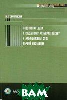 Подготовка дела к судебному разбирательству в арбитражном суде первой инстанции  Скуратовский М.Л. купить