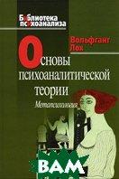 Основы психоаналитической теории (метапсихология)  Лох В. купить