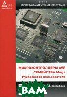 Микроконтроллеры AVR семейства Mega. Руководство пользователя  Евстифеев А. В. купить