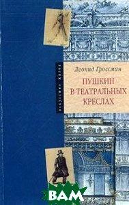 Пушкин в театральных креслах. Картины русской сцены 1817 - 1820 годов  Леонид Гроссман купить