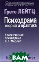 Психодрама. Теория и практика. Классическая психодрама. 2-е издание  Лейтц Г. купить