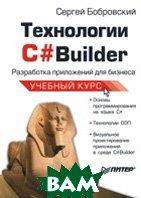 Технологии С#Builder. Разработка приложений для бизнеса. Учебный курс   Бобровский С. И. купить
