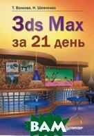3ds Max �� 21 ����   ������� �. �., �������� �. �. ������