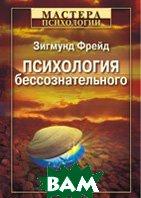 Психология бессознательного. 2-е издание  Фрейд З. купить