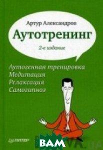 Аутотренинг 2-е изд.  Александров А. А. купить