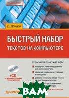 Быстрый набор текстов на компьютере (+CD)   Донцов Д. А. купить
