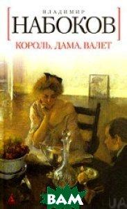 Король, дама, валет. Серия `«Белая» серия (мини)`  Набоков В. купить