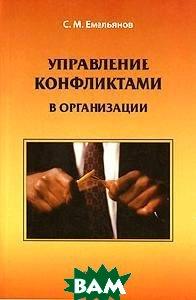 Управление конфликтами в организации  Емельянов С. М.  купить