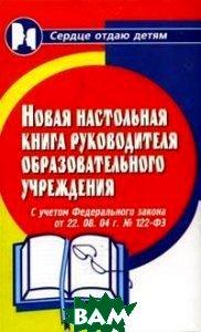 Новая настольная книга руководителя образовательного учреждения 4-е изд., допол., перер  Дик Н.Ф. купить