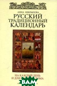 Русский традиционный календарь на каждый день и для каждого дома  Некрылова А. Ф.  купить
