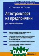 Автотранспорт на предприятии: учет и налогообложение  Звездин А.Л., Пантелеев А.С. купить