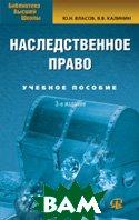 Наследственное право. Учебное пособие. 3-е издание  Калинин В.В., Власов Ю.Н. купить