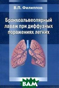 Бронхоальвеолярный лаваж при диффузных поражениях легких  Филиппов В.П. купить