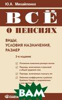 Все о пенсиях: виды, условия назначения, размер. 3-е издание  Михайленко Ю.А.  купить