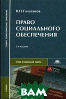 Право социального обеспечения. 5-е издание  Галаганов В.П., Харитонова С.В. купить