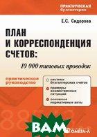 План и корреспонденция счетов: 10 000 типовых проводок. 6-е издание  Сидорова Е.С. купить