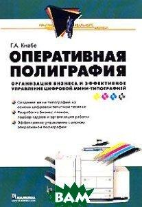 Оперативная полиграфия. Организация бизнеса и эффективное управление цифровой мини-типографией  Кнабе Г.А. купить