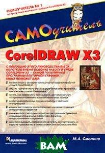 CorelDRAW X3. Самоучитель  М. А. Смолина  купить