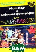 Photoshop и цифровая фотография для `чайников` / Photoshop CS2 and Digital Photography for Dummies  Мосс К.Л. купить