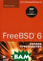 FreeBSD 6. Полное руководство   Таймэн Б. купить