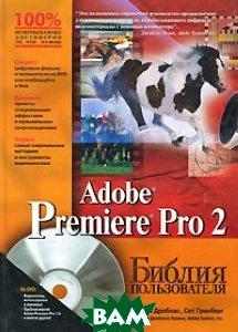 Библия пользователя Adobe Premiere Pro 2   Гринберг С., Дроблас А. купить