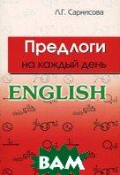 Предлоги на каждый день. Учебное пособие по английскому языку  Саркисова Л.Г. купить