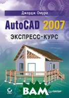 AutoCAD 2007. Экспресс-курс / Just Enough Autocad 2007 