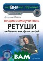Видеосамоучитель ретуши любительских фотографий (+CD)  Жадаев А. Г. купить