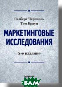 Маркетинговые исследования. 5-е издание  Черчилль Г. А., Браун Т. Д. купить