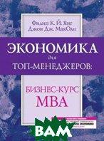 Экономика для топ-менеджеров: бизнес-курс МВА. 3-е издание  Янг Ф.К., МакОли Д.Д. купить